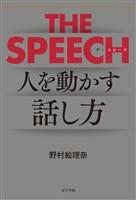 THE SPEECH 人を動かすリーダーの話し方