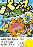 パンツをさがせ! ― パンツがぬげちゃった怪獣パルゴンの日本一周大ぼうけん ―