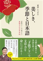 夏井いつきの美しき、季節と日本語