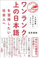 『ワンランク上の日本語を習得したい社会人へ - その言葉、おかしくないですか? -』の電子書籍