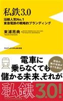 私鉄3.0 - 沿線人気NO.1・東急電鉄の戦略的ブランディング -