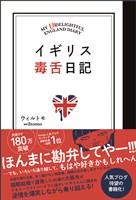 イギリス毒舌日記