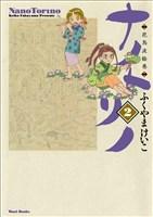 ナノトリノ  - 花鳥波絵巻 - 2巻