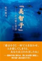「美智子」―その愛と背信〈作品II〉