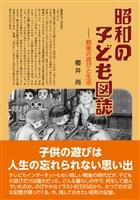 昭和の子ども図誌 戦後の遊びと生活
