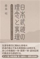 日本武道の理念と事理