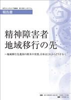 NPOメンタルケア協議会 第16回シンポジウム