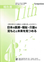 NPOメンタルケア協議会 第11回シンポジウム ~障害者自立支援法への移行真っただ中で~ 日本の医療・福祉・介護の足もとと未来を見つめる