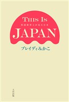 THIS IS JAPAN 英国保育士が見た日本