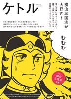 ケトル Vol.37  2017年6月発売号