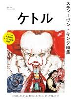 ケトル Vol.52  2020年2月発売号