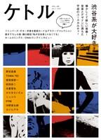 ケトル Vol.48  2019年4月発売号