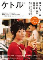 ケトル Vol.19  2014年6月発売号