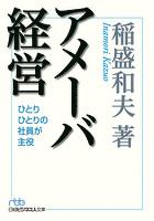 『アメーバ経営』の電子書籍