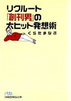 リクルート「創刊男」の大ヒット発想術