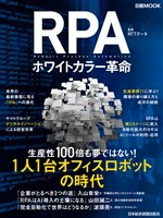 RPA ホワイトカラー革命