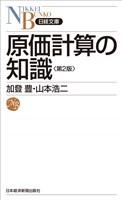 原価計算の知識 第2版