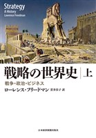 戦略の世界史(上) 戦争・政治・ビジネス