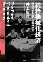 純粋機械化経済 頭脳資本主義と日本の没落