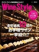 ワインスタイル デイリーワインの新定番はこれだ!!