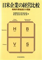 日米企業の経営比較―戦略的環境適応の理論