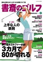 書斎のゴルフ VOL.28 読めば読むほど上手くなる教養ゴルフ誌