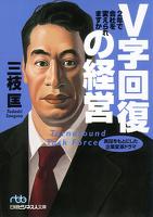 『V字回復の経営』の電子書籍