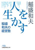 『人を生かす 稲盛和夫の経営塾』の電子書籍
