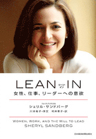 『LEAN IN(リーン・イン) 女性、仕事、リーダーへの意欲』の電子書籍