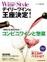 ワインスタイル デイリーワインの王座決定!