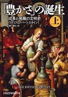 「豊かさ」の誕生(上) 成長と発展の文明史