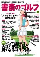 書斎のゴルフ VOL.32 読めば読むほど上手くなる教養ゴルフ誌