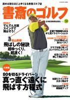 書斎のゴルフ VOL.30 読めば読むほど上手くなる教養ゴルフ誌