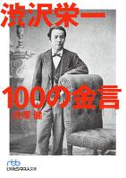 渋沢栄一 100の金言
