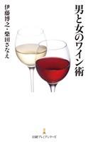 男と女のワイン術