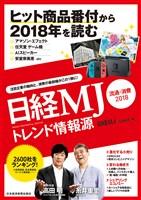 日経MJトレンド情報源 流通・消費2018