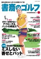 書斎のゴルフ VOL.31 読めば読むほど上手くなる教養ゴルフ誌