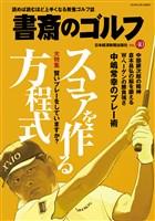 書斎のゴルフ VOL.40 読めば読むほど上手くなる教養ゴルフ誌