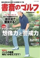 書斎のゴルフ VOL.27 読めば読むほど上手くなる教養ゴルフ誌