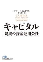 キャピタル 驚異の資産運用会社