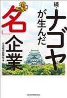 『続・ナゴヤが生んだ「名」企業』の電子書籍