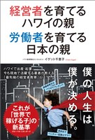 経営者を育てるハワイの親 労働者を育てる日本の親
