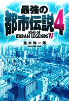 最強の都市伝説4