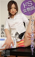 ドS女教師にいやらしく責められて… 羽田あい 濃密グラビア写真集