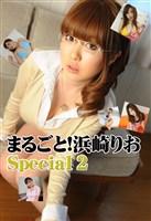まるごと!浜崎りお Special 2