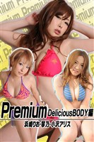 Premium DeliciousBODY編 浜崎りお・琴乃・小沢アリス