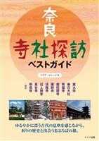 奈良 寺社探訪ベストガイド