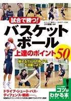 試合で勝つ!バスケットボール上達のポイント50