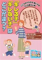 「キレる子」「キレない子」はどこが違う? : こころもからだも強い子をつくる暮らし術