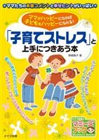 ママがハッピーになれば子どももハッピーになれる!「子育てストレス」と上手につきあう本